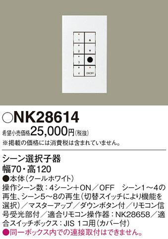 NK28614 パナソニック ライトマネージャーSシリーズ シーン選択子器