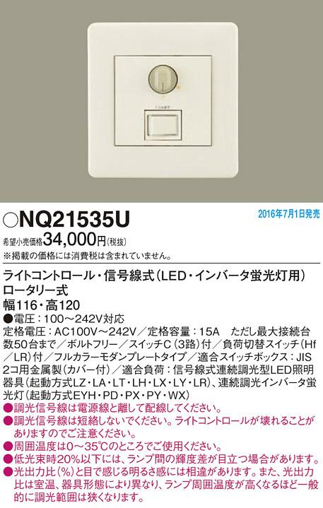 NQ21535U パナソニック フルカラー 信号線式 ライトコントロール (LED・インバータ蛍光灯用)  [ロータリー式]