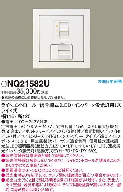 NQ21582U パナソニック コスモシリーズワイド21配線器具 スライド式 ライトコントロール 信号線式 (LED・インバータ蛍光灯用)(スクエア)