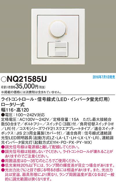 NQ21585U パナソニック コスモシリーズワイド21配線器具 ロータリー式 ライトコントロール 信号線式 (LED・インバータ蛍光灯用)(スクエア)