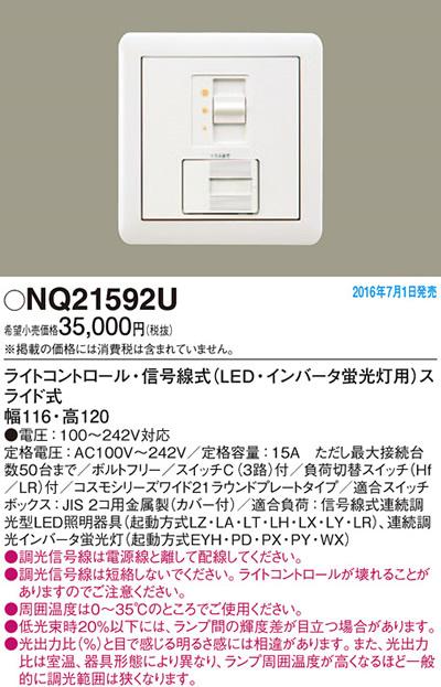 NQ21592U パナソニック コスモシリーズワイド21配線器具 スライド式 ライトコントロール 信号線式 (LED・インバータ蛍光灯用)(ラウンド)