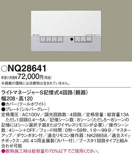 NQ28641 パナソニック ライトマネージャーSシリーズ 記憶式4回路 親器