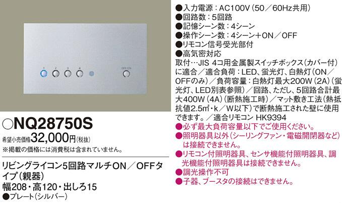 NQ28750S パナソニック リビングライコンシリーズ 親器 5回路マルチON/OFFタイプ [シルバー]