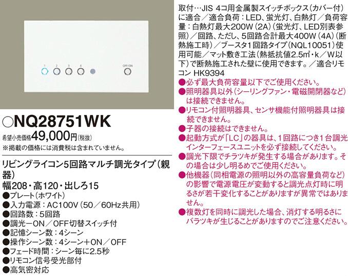 NQ28751WK パナソニック リビングライコンシリーズ 親器 5回路マルチ調光タイプ [ホワイト]