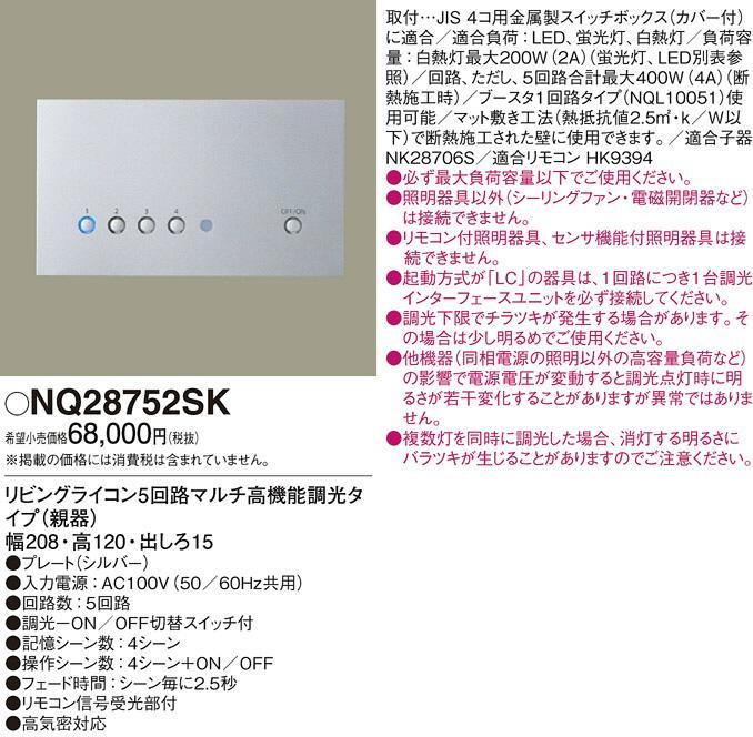 NQ28752SK パナソニック リビングライコンシリーズ 親器 5回路マルチ高機能調光タイプ [シルバー]