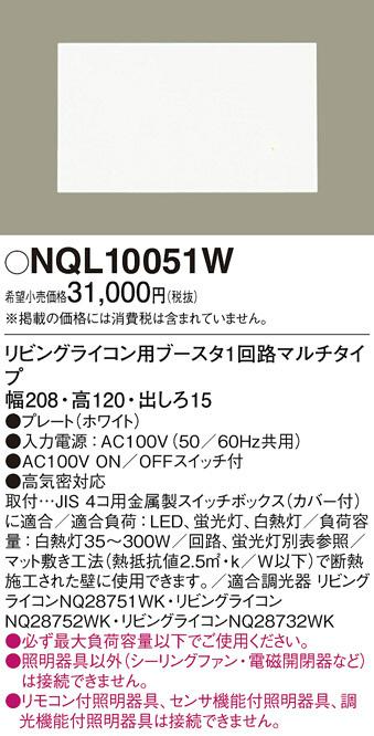 NQL10051W パナソニック リビングライコンシリーズ ブースタ1回路マルチタイプ  [ホワイト]