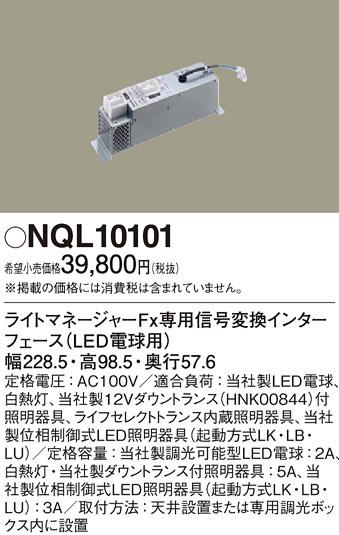 NQL10101 パナソニック ライトマネージャーFxシリーズ 信号変換インターフェース LED電球用