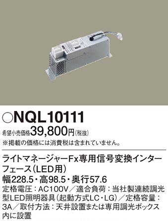 NQL10111 パナソニック ライトマネージャーFxシリーズ 信号変換インターフェース LED用