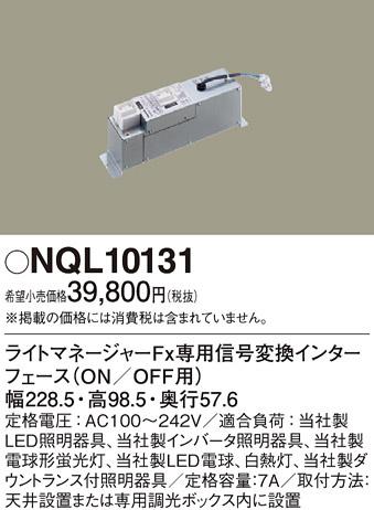 NQL10131 パナソニック ライトマネージャーFxシリーズ 信号変換インターフェース ON/OFF用