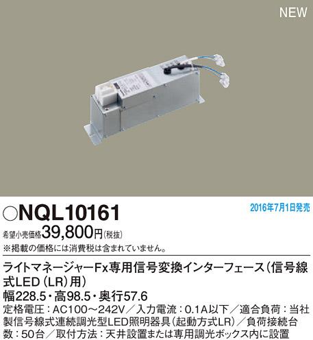 NQL10161 パナソニック ライトマネージャーFxシリーズ 信号変換インターフェース 信号線式LED(LR)用