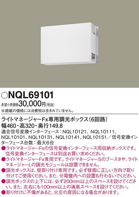 NQL69101 パナソニック ライトマネージャーFxシリーズ 調光ボックス6回路