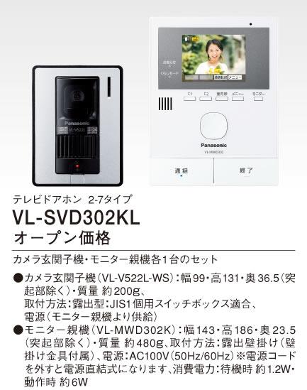 VL-SVD302KL パナソニック HA機器 最大玄関2-室内7タイプ 家じゅうどこでもドアホン基本システムセット 電源コード式(SD動画録画) あす楽対応