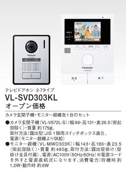 VL-SVD303KL パナソニック HA機器 最大玄関2-室内7タイプ 家じゅうどこでもドアホン基本システムセット 電源コード式(SD動画録画) あす楽対応