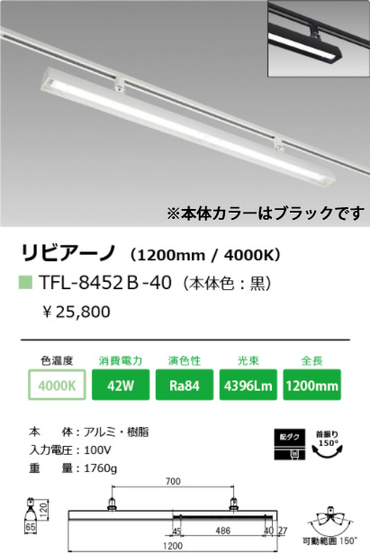TFL-8452B-40 テスライティング Liviano リビアーノ 40タイプ 配線ダクトレール用ベースライト [LED白色4000K][ブラック][1200mm]