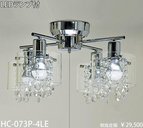 HC-073P-4LE 東京メタル工業 ガラスビーズ 直付シャンデリア [LED電球色]