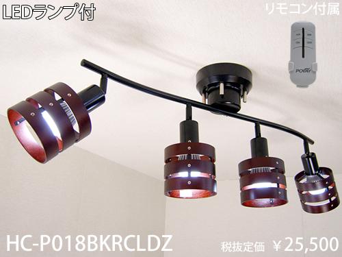 HC-P018BKRCLDZ 東京メタル工業 ダークブラウンシリーズ 灯具可動式 リモコンシーリングスポット  [LED昼白色]