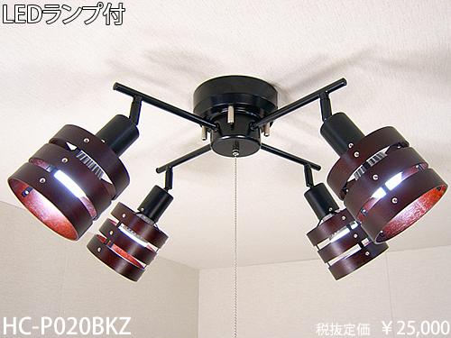 HC-P020BKZ 東京メタル工業 ダークブラウンシリーズ 灯具可動式 直付シャンデリア [LED昼光色]
