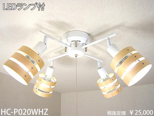 HC-P020WHZ 東京メタル工業 ナチュラルシリーズ 灯具可動式 直付シャンデリア [LED昼光色]