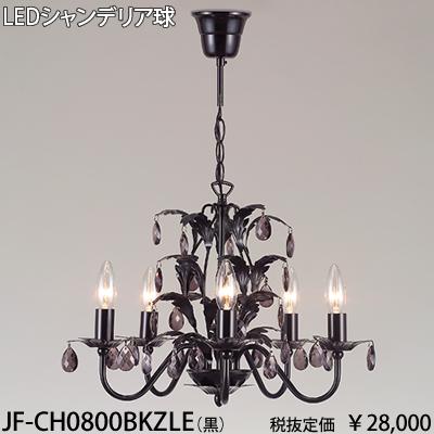 JF-CH0800BKZLE 東京メタル工業 ガラスビーズ 黒 チェーン吊シャンデリア [LED電球色]