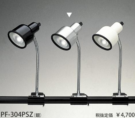PF-304PSZ 東京メタル工業 フレキシブルアーム 銀 クリップライト [白熱灯]