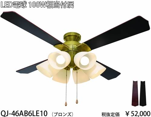 QJ-46AB6LE10 東京メタル工業 ブロンズ 100ワット相当電球付 シーリングファン [LED電球色][紐スイッチ式]