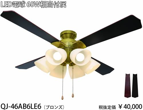 QJ-46AB6LE6 東京メタル工業 ブロンズ 60ワット相当電球付 シーリングファン [LED電球色][紐スイッチ式]