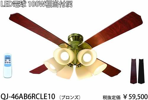 QJ-46AB6RCLE10 東京メタル工業 ブロンズ 100ワット相当電球付 シーリングファン [LED電球色][リモコン式]