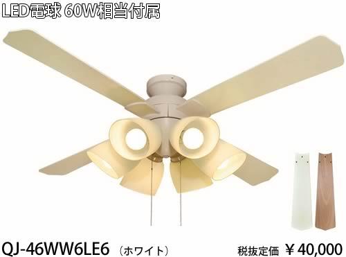 QJ-46WW6LE6 東京メタル工業 ホワイト 60ワット相当電球付 シーリングファン [LED電球色][紐スイッチ式]
