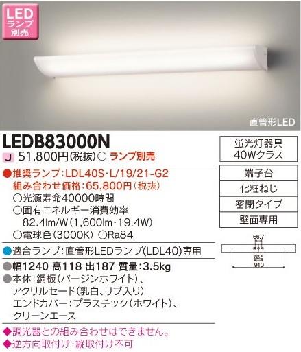 LEDB83000N 東芝ライテック ブラケット [LED][ランプ別売]