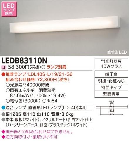 LEDB83110N 東芝ライテック ブラケット [LED][ランプ別売]