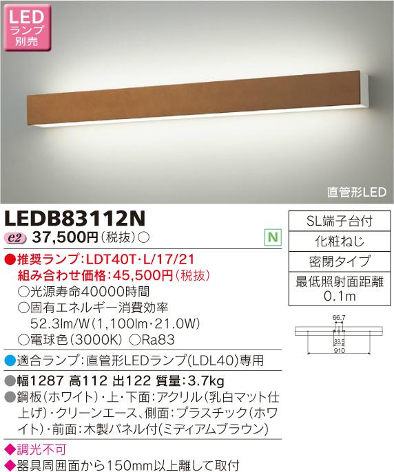 LEDB83112N 東芝ライテック ブラケット [LED][ランプ別売]