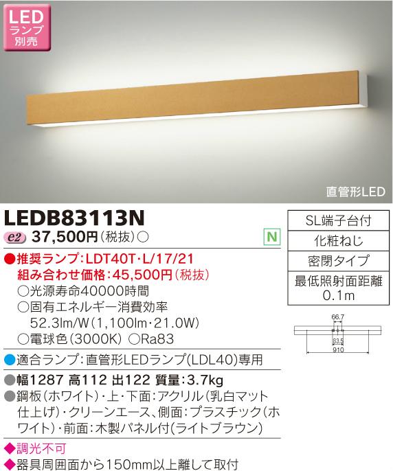 LEDB83113N 東芝ライテック ブラケット [LED][ランプ別売]