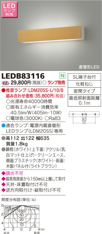 LEDB83116 東芝ライテック ブラケット [LED][ランプ別売]