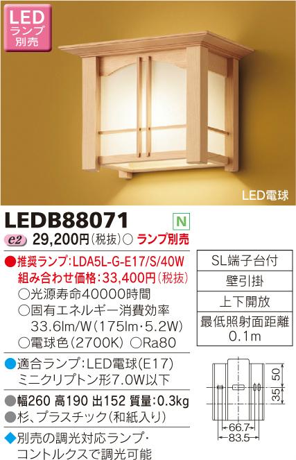 LEDB88071 東芝ライテック 和風ブラケット [LED][ランプ別売]