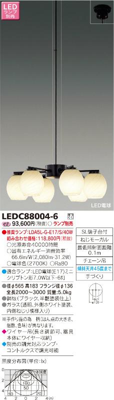 LEDC88004-6 東芝ライテック ワイヤー吊シャンデリア [LED][ランプ別売]