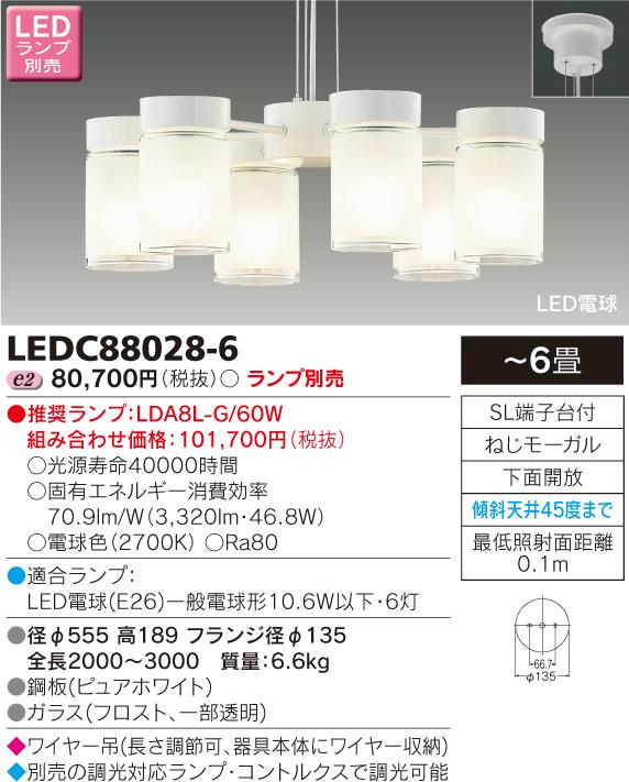 LEDC88028-6 東芝ライテック ワイヤー吊シャンデリア [LED][ランプ別売]