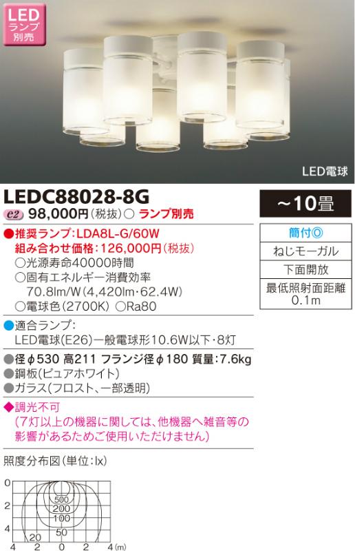 LEDC88028-8G 東芝ライテック シャンデリア [LED][ランプ別売]