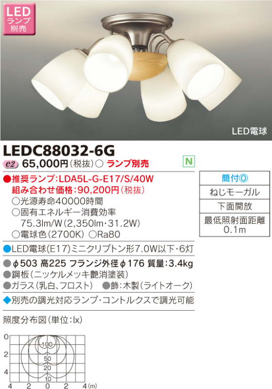 LEDC88032-6G 東芝ライテック シャンデリア [LED][ランプ別売]