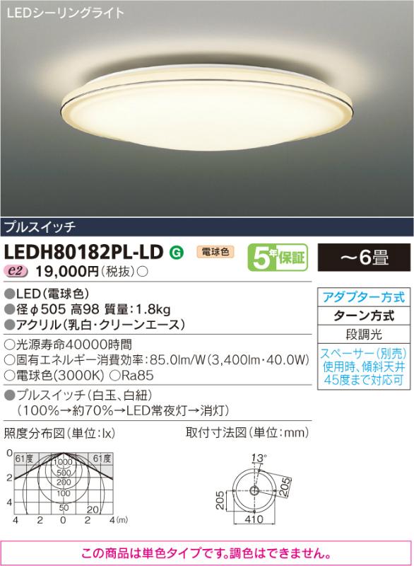 LEDH80182PL-LD 東芝ライテック 単色・ON/OFFタイプ プルスイッチ付シーリングライト [LED電球色][~6畳]