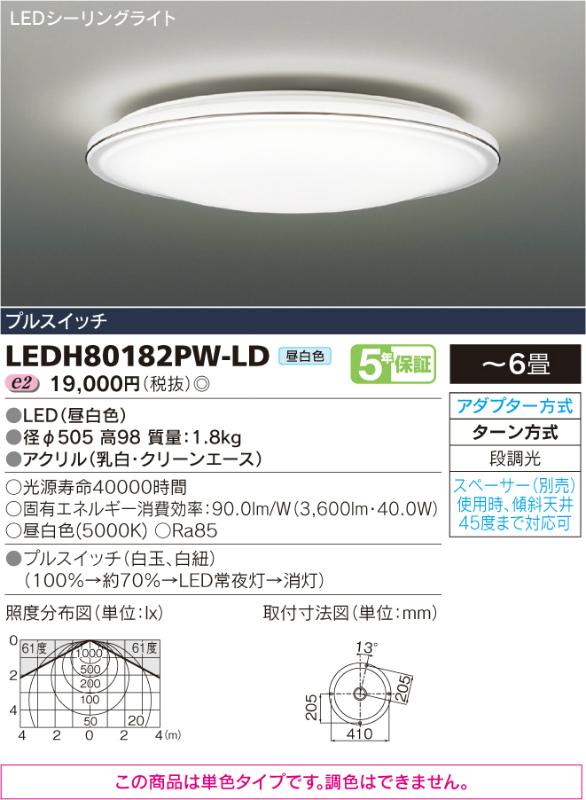 LEDH80182PW-LD 東芝ライテック 単色・ON/OFFタイプ プルスイッチ付シーリングライト [LED昼白色][~6畳]