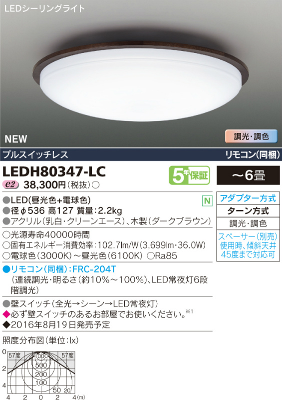 LEDH80347-LC 東芝ライテック Woodcle ウディクル 調光・調色タイプ シーリングライト [LED][~6畳]