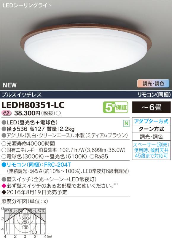 LEDH80351-LC 東芝ライテック Woodcle ウディクル 調光・調色タイプ シーリングライト [LED][~6畳]