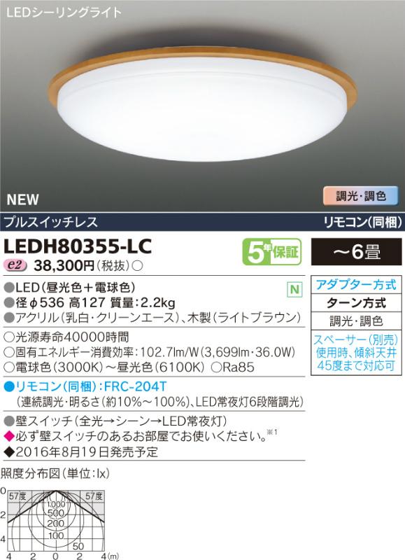 LEDH80355-LC 東芝ライテック Woodcle ウディクル 調光・調色タイプ シーリングライト [LED][~6畳]