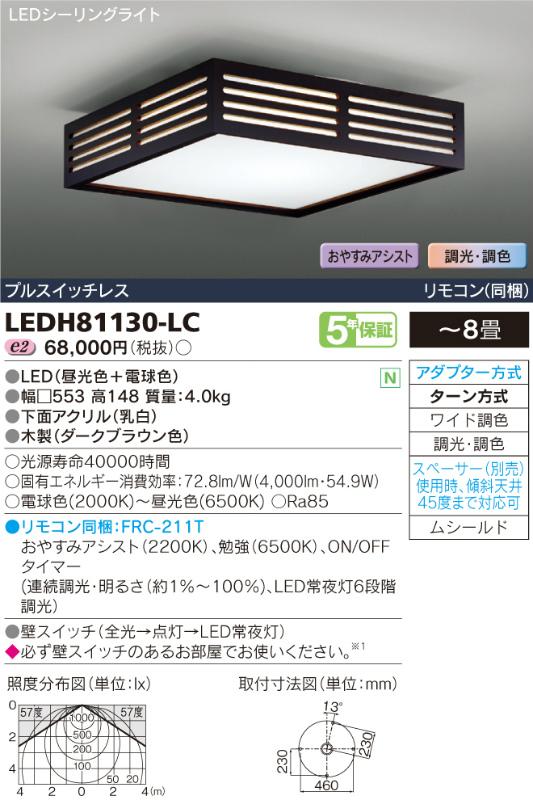 LEDH81130-LC 東芝ライテック ワイド調色 Slitスリット ダークブラウン シーリングライト [LED][~8畳]