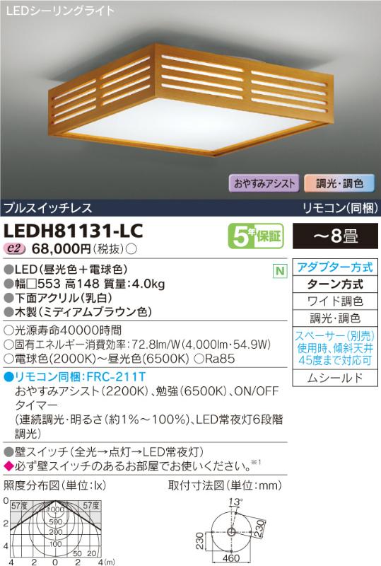 LEDH81131-LC 東芝ライテック ワイド調色 Slitスリット ミディアムブラウン シーリングライト [LED][~8畳]