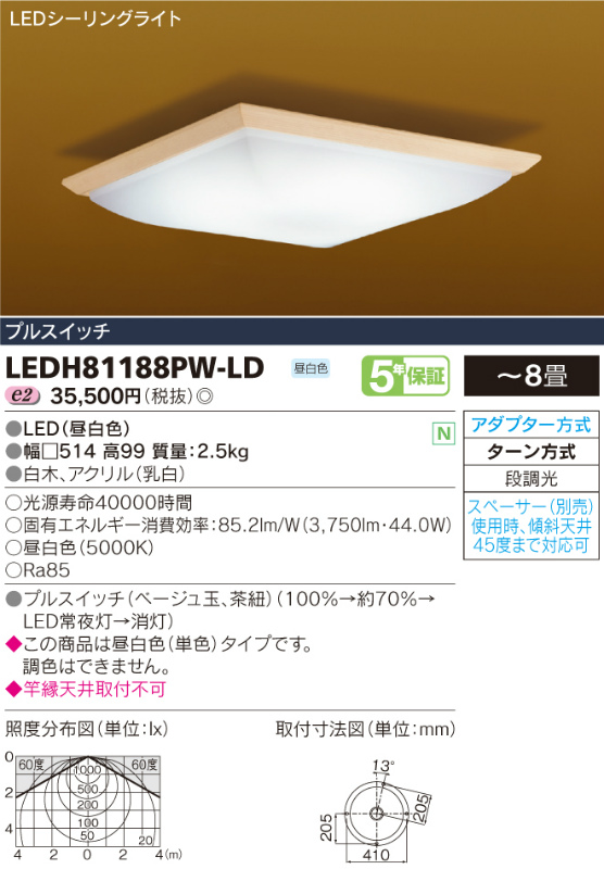 LEDH81188PW-LD 東芝ライテック 単色・段調光タイプ プルスイッチ付 和風シーリングライト [LED昼白色][~8畳] あす楽対応
