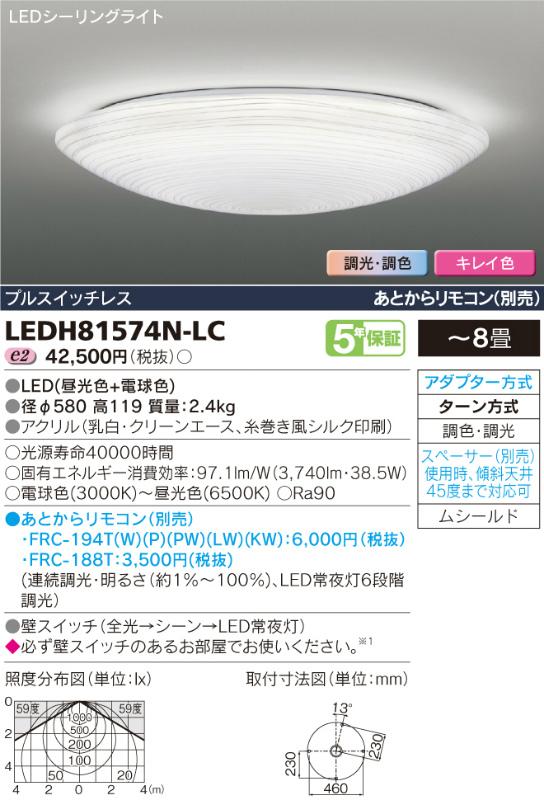 LEDH81574N-LC 東芝ライテック かさね和 キレイ色kireiro 和風シーリングライト [LED][~8畳]
