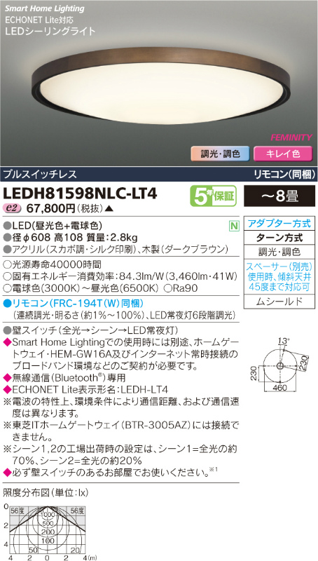LEDH81598NLC-LT4 東芝ライテック HEMS対応 FEMINITY キレイ色kireiro シーリングライト [LED][~8畳]