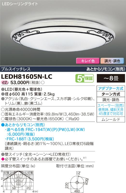 LEDH81605N-LC 東芝ライテック Curva クルバ キレイ色kireiroシーリングライト [LED][~8畳]