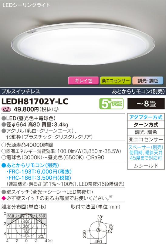 LEDH81702Y-LC 東芝ライテック CLEARRINGクリアリング 楽エコセンサー付 キレイ色kireiroシーリングライト [LED][~8畳]